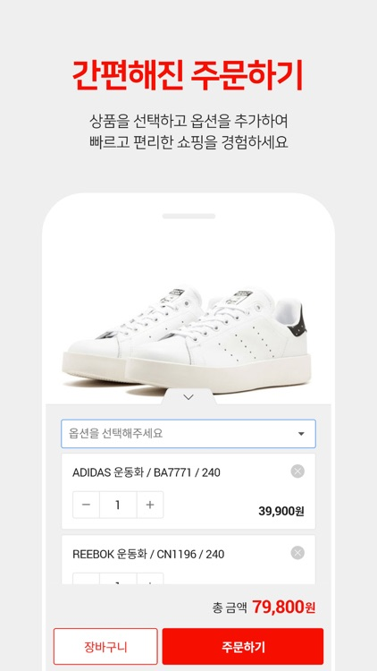 할인중독 screenshot-7