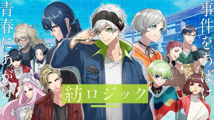 紡ロジック -青春ドラマ×推理アドベンチャー screenshot-6