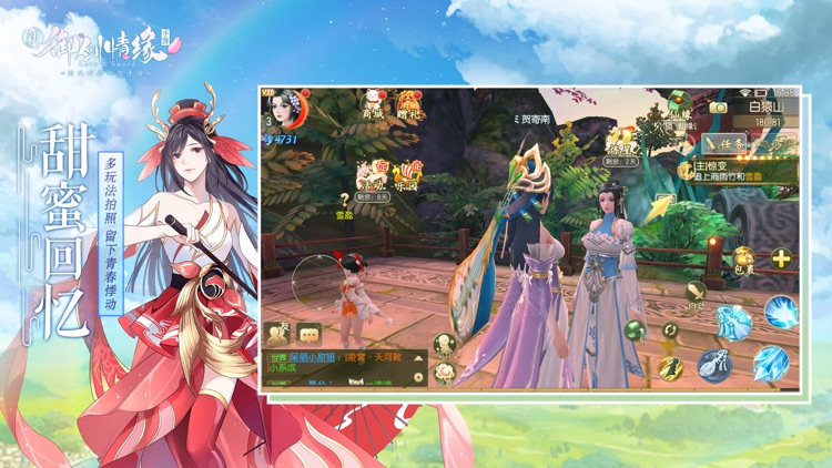 御剑情缘 screenshot-1