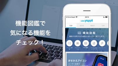 Labo Yappli (ヤプリ公式アプリ)のスクリーンショット2