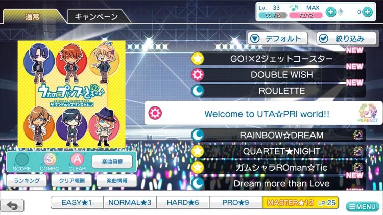 うたのプリンスさまっ Shining Live screenshot-6
