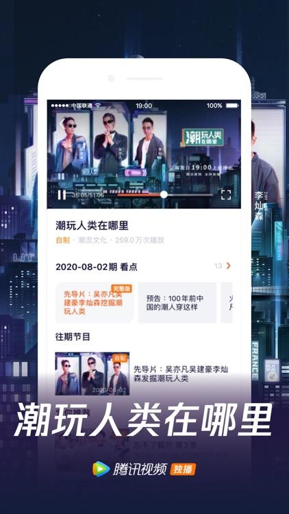腾讯视频极速版-明日之子乐团季独播 screenshot-6
