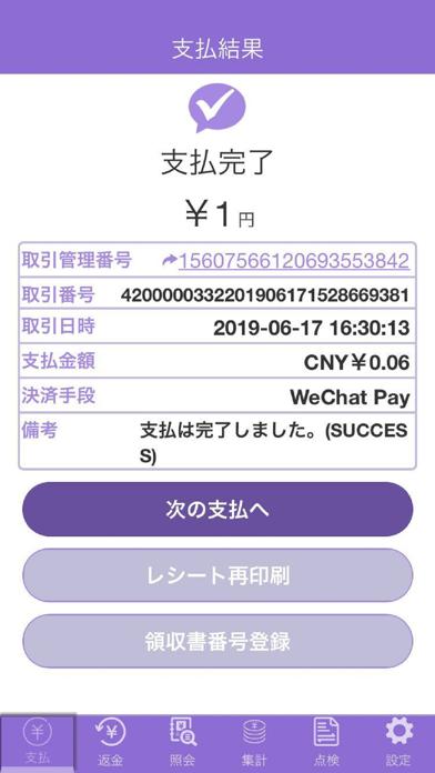 インタペイ(IntaPay for スマレジ)のスクリーンショット4