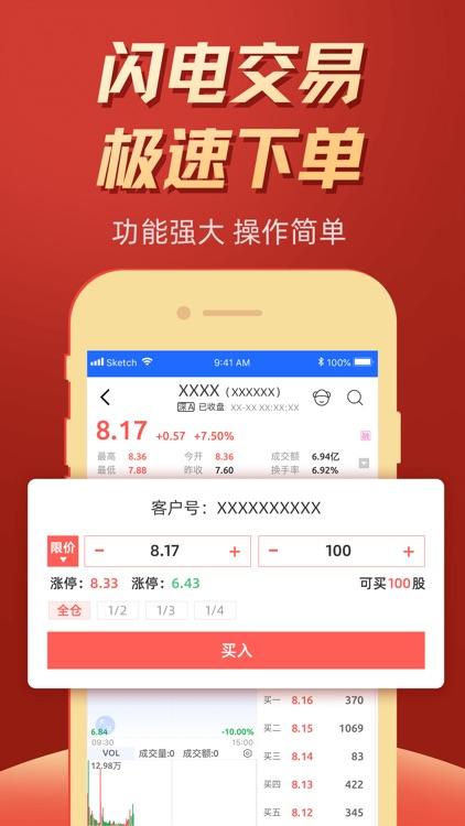掌证宝-东莞证券股票基金投资理财平台 screenshot-3