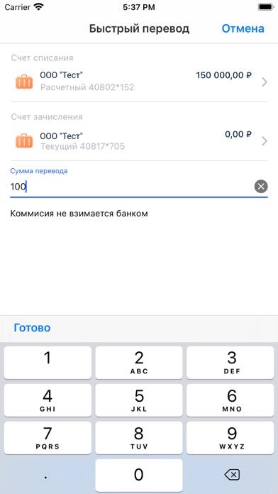 Совкомбанк БизнесСкриншоты 4