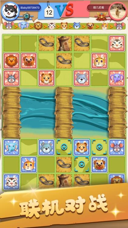 斗兽棋-同桌双人联机对战小游戏