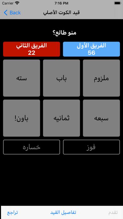 قيد الكوت الأصلي Kout Score screenshot 1