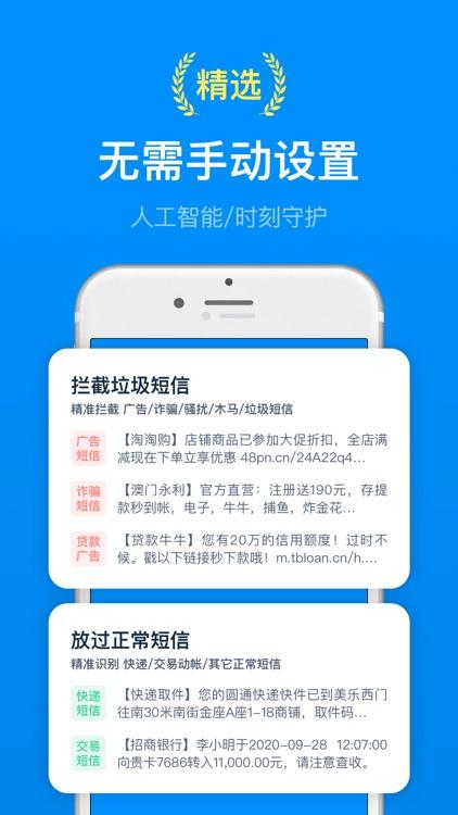 短信安全卫士-垃圾和骚扰短信拦截专家 screenshot-3