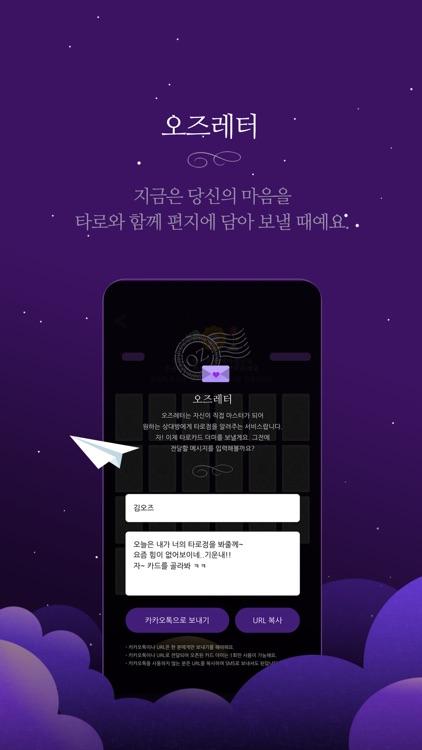 오즈의타로+ screenshot-4