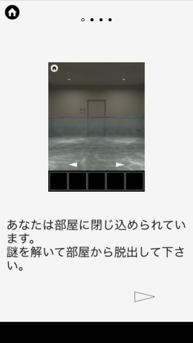 脱出ゲーム SUNKEN ROOM ScreenShot3