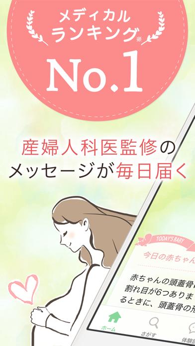 ninaru - 妊娠したら、妊婦さんのための妊娠アプリのおすすめ画像1