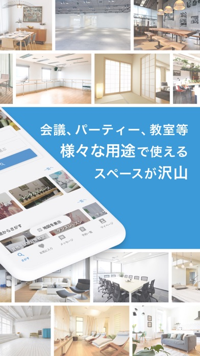インスタベース - レンタルスペース・貸し会議室の検索予約のスクリーンショット2