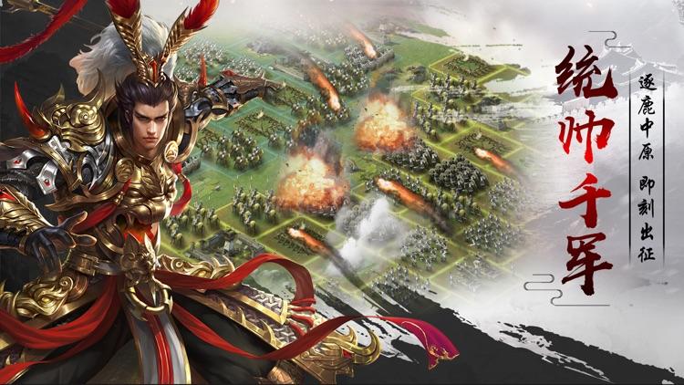 三国军师霸业-攻城手游