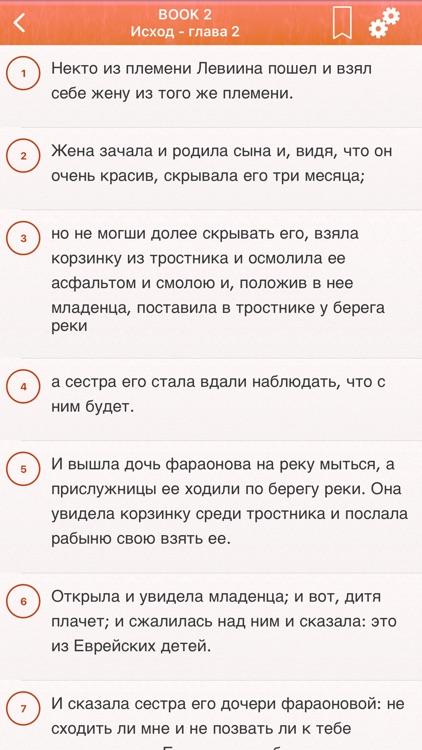 Russian Bible - Русский Библия screenshot-6