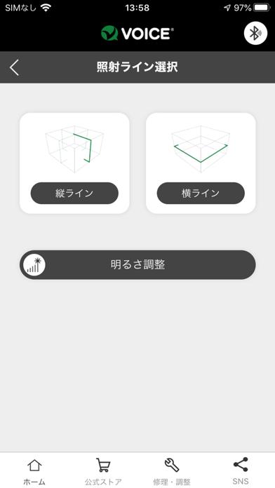 VOICE公式アプリのおすすめ画像2