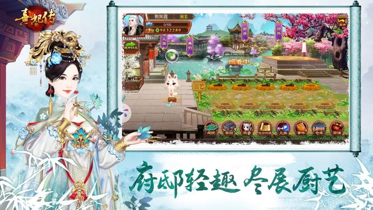 熹妃传 screenshot-4
