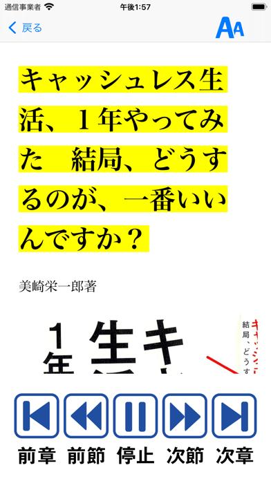 MyBook Mobile紹介画像8