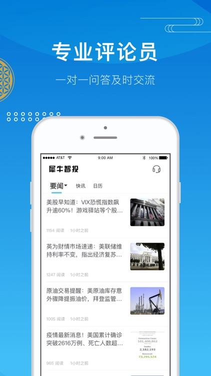 犀牛智投外汇-贵金属原油投资交易软件 screenshot-3