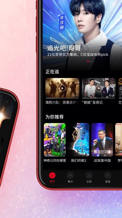 百视TV-追光吧哥哥全网首播 screenshot-3