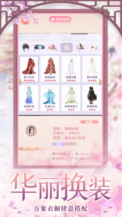 女皇驾到:浪漫宫廷之旅 screenshot-1