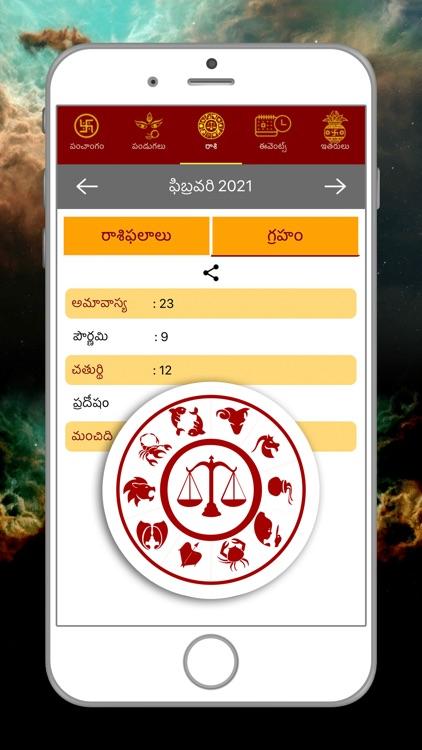 Telugu Calendar Panchangam App screenshot-3