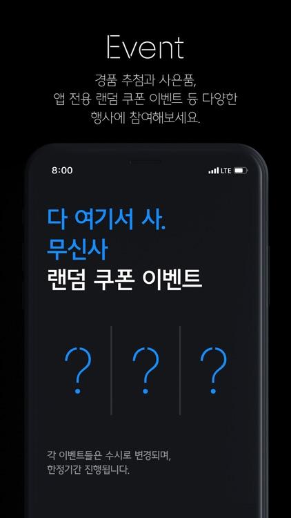 온라인 패션 스토어 '무신사' screenshot-7