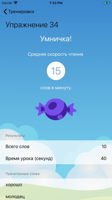 Тренажёр чтения по слогам screenshot 9