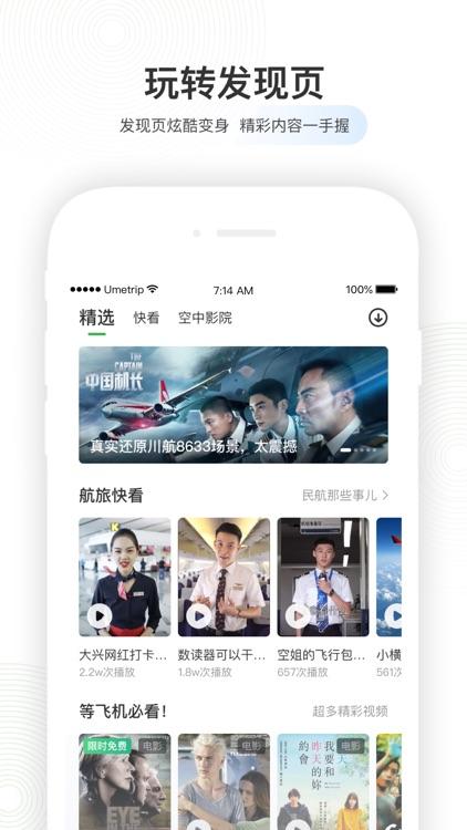 航旅纵横-官方航班查询购票值机 screenshot-8