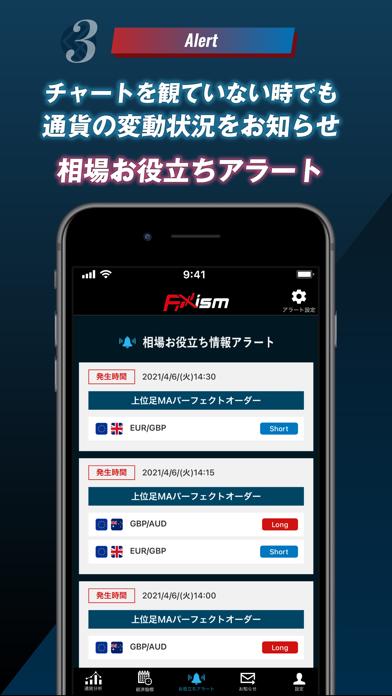 FXism公式アプリ紹介画像3