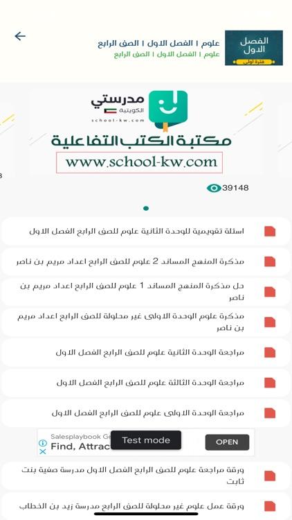 مدرستي الكويتية