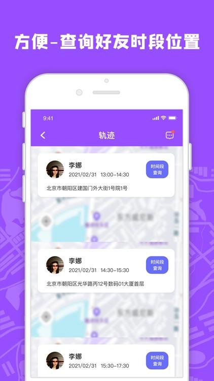 定位追踪-手机定位找人软件 screenshot-3