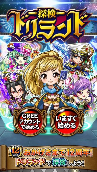 探検ドリランド by GREE(グリー) ScreenShot0