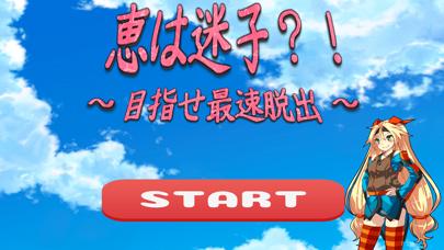 恵は迷子?!~目指せ最速脱出~ screenshot 1