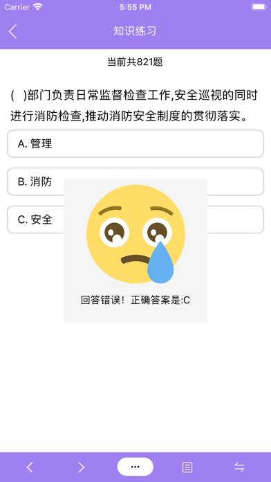 高处作业小练习 Screenshot