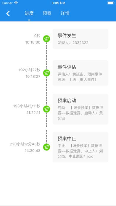 业务连续性综合版屏幕截图9