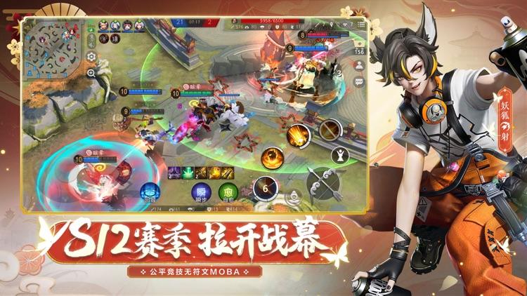 决战!平安京 - 全球无符文对称MOBA手游 screenshot-5
