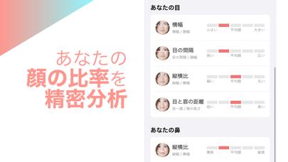 FaceTag - AI顔診断アプリのおすすめ画像2