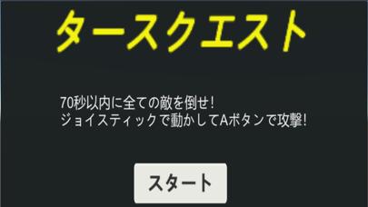 タスクエ screenshot 1