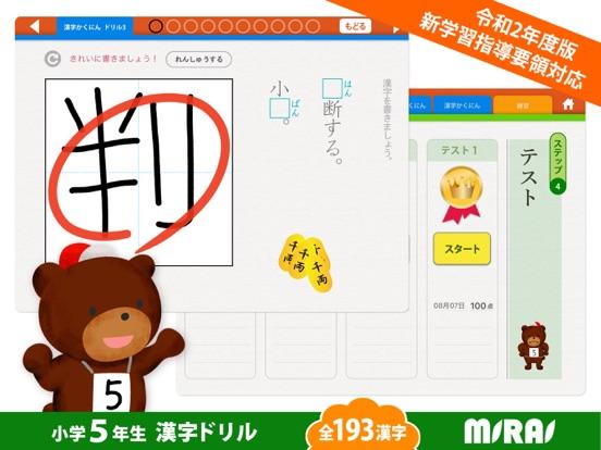 小5漢字ドリル 基礎からマスター!のおすすめ画像5
