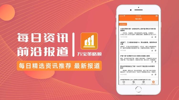 万宝策略顺-股票行情资讯 screenshot-3
