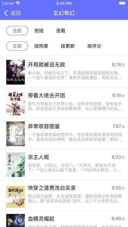 牧云小说-看小说电子书的阅读神器