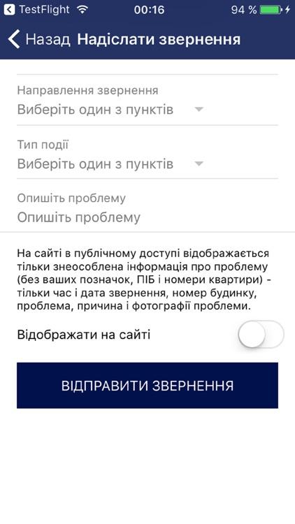 Запорізьке КЦ screenshot-3
