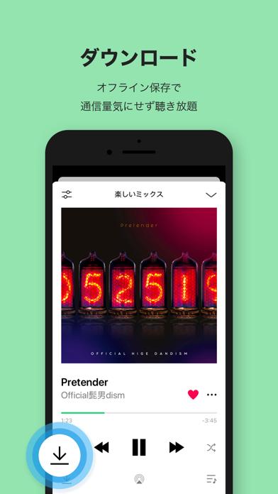 LINE MUSIC(ラインミュージック)スクリーンショット