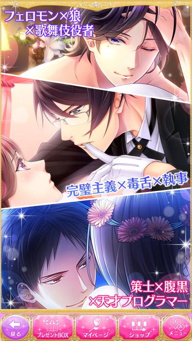 スイートルームの眠り姫◆セレブ的 贅沢恋愛 ScreenShot1