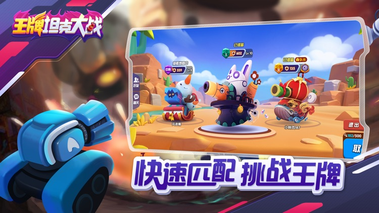 王牌坦克大战 screenshot-3