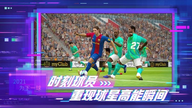 实况足球-2021 screenshot-3