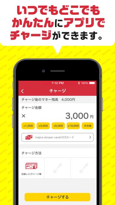majica~電子マネー公式アプリ~紹介画像3