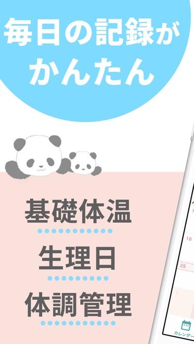 ママケリー:妊活から母子手帳・育児記録アプリのおすすめ画像1