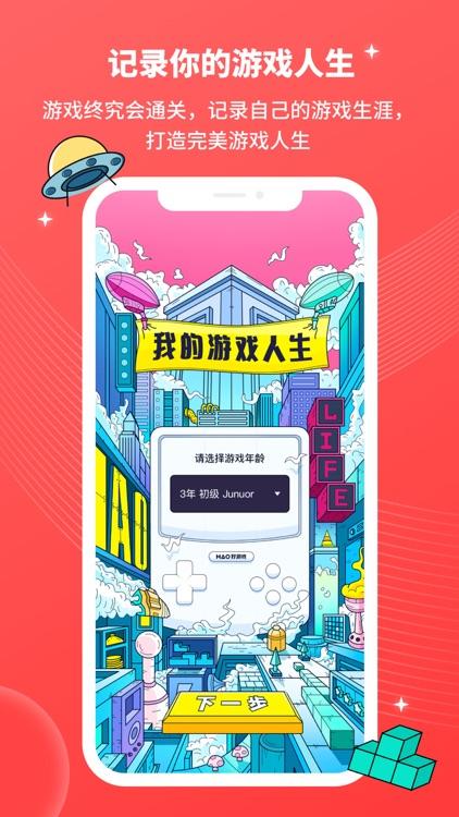 HAO好游戏 screenshot-4
