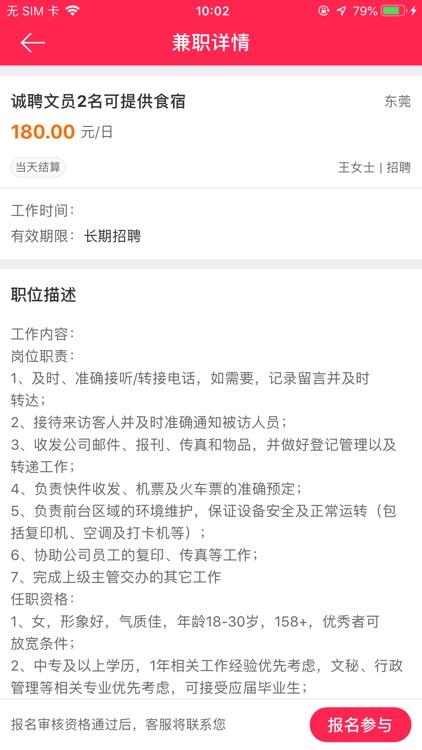 值贝-网赚兼职app screenshot-3